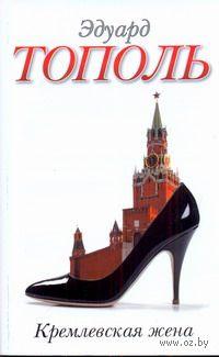 Кремлевская жена (м). Эдуард Тополь