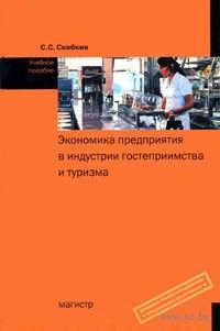 Экономика предприятия в индустрии гостеприимства и туризма. Сергей Скобкин