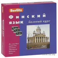 Berlitz. Финский язык. Базовый курс (+ 3 аудиокассеты, CD)