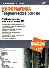 Информатика. Теоретические основы (+CD). Геннадий Нурмухамедов, Людмила Соловьева