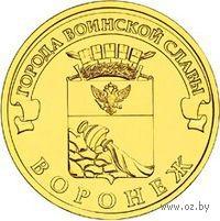 10 рублей - Воронеж