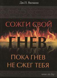 Сожги свой гнев, пока гнев не сжег тебя