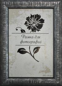 Рамка деревянная со стеклом (21х30 см, арт. 915-22)