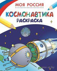 Космонавтика. Раскраска