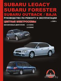 Subaru Legacy / Subaru Forester / Subaru Outback / Subaru Baja с 2000 г. Руководство по ремонту и эксплуатации