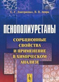 Пенополиуретаны. Сорбционные свойства и применение в химическом анализе. С. Дмитриенко
