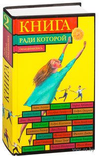 Книга, ради которой объединились - 2