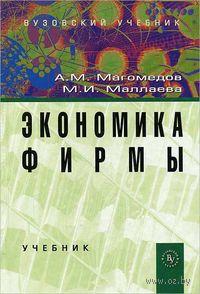 Экономика фирмы. Али Магомедов, М. Маллаева