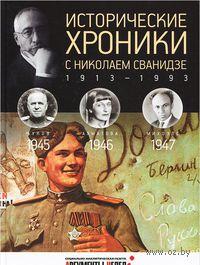 Исторические хроники с Николаем Сванидзе. Том 12