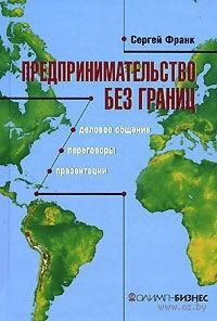 Предпринимательство без границ: деловое общение, переговоры, презентации. Сергей Франк