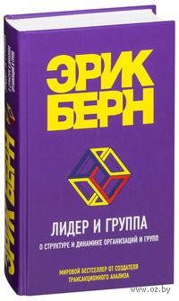 Лидер и группа. О структуре и динамике организаций и групп. Эрик Берн