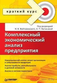 Комплексный экономический анализ предприятия. Краткий курс