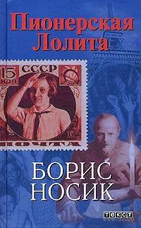 Пионерская Лолита. Борис Носик