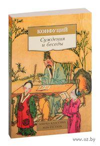 Суждения и беседы (м). Конфуций