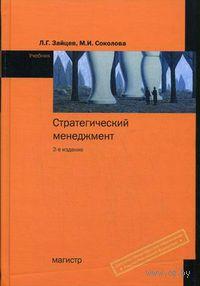 Стратегический менеджмент. Леонид Зайцев, Мария Соколова