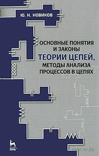 Основные понятия и законы теории цепей, методы анализа процессов в цепях. Юрий Новиков