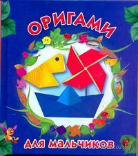 Оригами для мальчиков. Оксана Смородкина