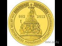 10 рублей - 1150 лет российской государственности