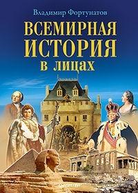Всемирная история в лицах. Владимир Фортунатов