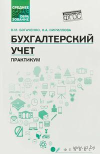 Бухгалтерский учет. Практикум. Вера Богаченко, Нина Кириллова