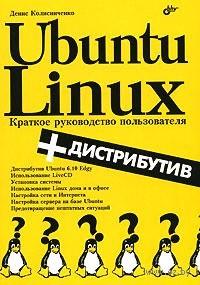 Ubuntu Linux. Краткое руководство пользователя (+ CD). Денис Колисниченко
