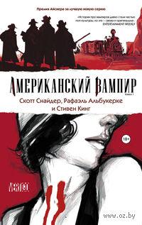 Американский вампир. Книга первая