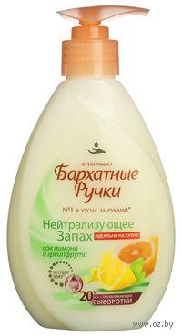 "Крем-мыло ""Нейтрализующее запах"" (240 мл)"