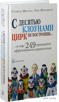 С десятью клоунами цирк не построишь. Стивен Шрагис, Рик Фришмен