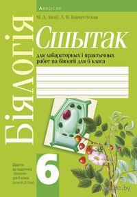 Сшытак для лабараторных і практычных работ па біялогіі для 6 класа