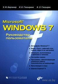 Microsoft Windows 7. Руководство пользователя. Эдуард Берлинер, Ирина Глазырина, Борис Глазырин