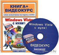 Windows Vista с нуля! (+ CD). Антон Анохин