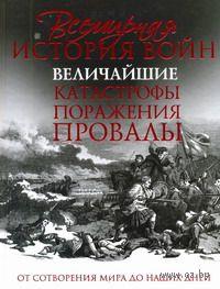 Всемирная история войн. Величайшие катастрофы, поражения, провалы. Крис Макнаб