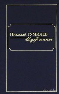 Николай Гумилев. Избранное. Лев Гумилев