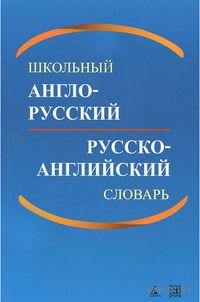 Школьный англо-русский, русско-английский словарь. Константин Васильев
