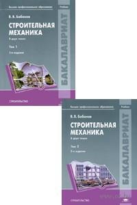 Строительная механика (в двух томах). В. Бабанов