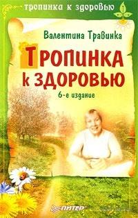 Тропинка к здоровью. Валентина Травинка (Петрова)