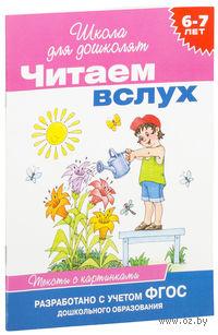Читаем вслух. Тексты с картинками. 6-7 лет (малиновая)