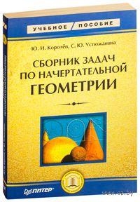 Сборник задач по начертательной геометрии. Юрий Королев