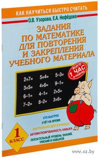 Задания по математике для повторения и закрепления учебного материала. 1 класс. Ольга Узорова, Елена Нефедова