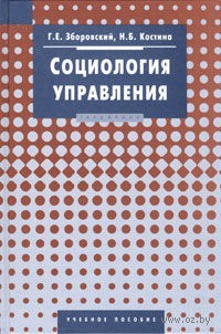 Социология управления. Гарольд Зборовский, Наталья Костина
