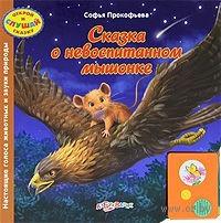 Сказка о невоспитанном мышонке. Софья Прокофьева