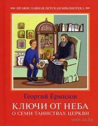 Ключи от неба. О семи таинствах Церкви. Георгий Ермилов