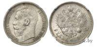1 рубль 1915 ВС