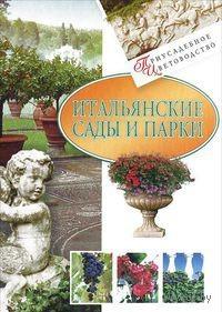 Итальянские сады и парки. Юлия Белочкина