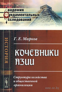 Кочевники Азии. Структура хозяйства и общественной организации. Геннадий Марков