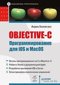Objective-C. Программирование для iOS и MacOS