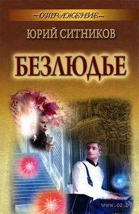 Безлюдье. Юрий Ситников