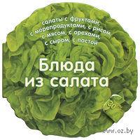 Блюда из салата. Карла Барди