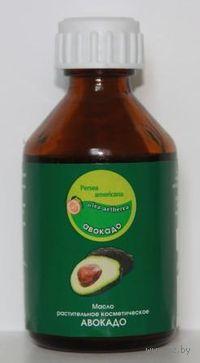 """Натуральное растительное масло """"Авокадо"""" (50 мл)"""