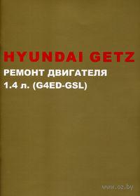 Hyundai Getz с 2002 г. Ремонт бензинового двигателя 1.4 л. Руководство по ремонту